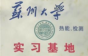 苏州大学实习基地