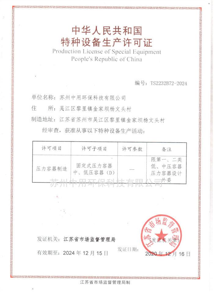 特种设备生产许可证_副本.jpg